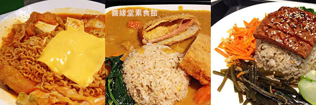 taipei-metro_food-善緣堂素食館