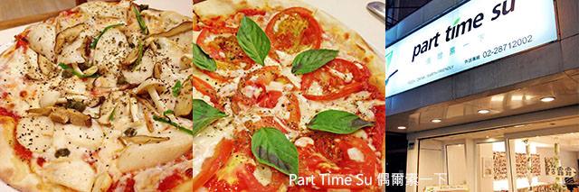 taipei-metro_food-Part Time Su 偶爾素一下