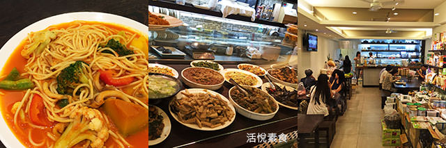 taipei-metro_food-活悅素食