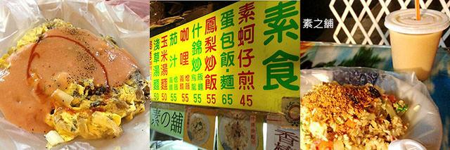 taipei-metro_food-素之舖