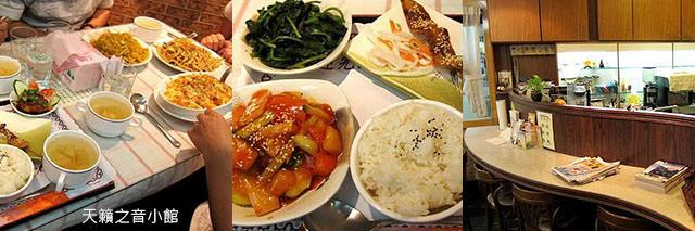 taipei-metro_food-天籟之音小館