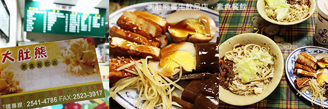 taipei-metro_food-大肚熊養生飲品店.素食餐飲