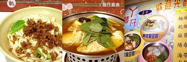 taipei-metro_food-ㄚ豬仔素食