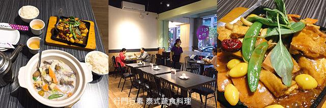 taipei-metro_food-行門行素