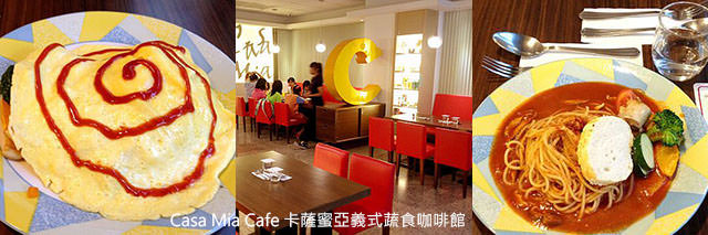 taipei-metro_food-卡薩蜜亞