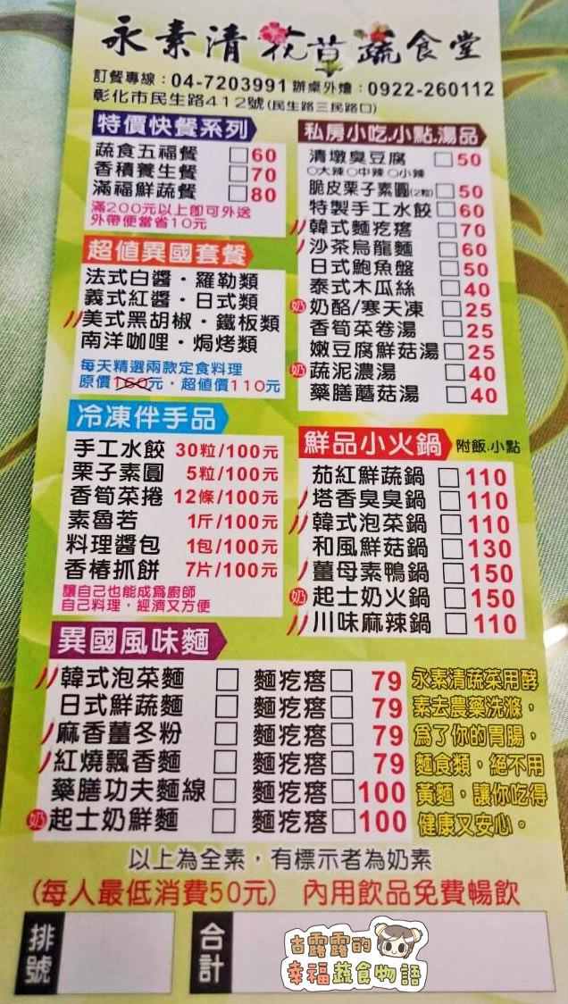永素清花草蔬食堂03