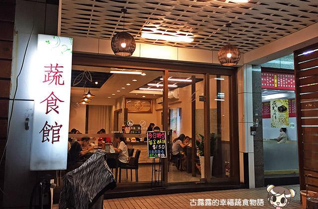 [台中] 開飯囉!鳳凰蔬食料理 (已歇業