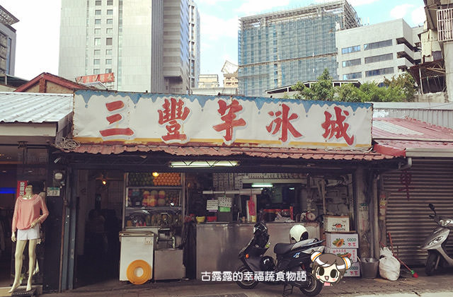 【新北】三豐芋冰城,40年歷史老店|板橋