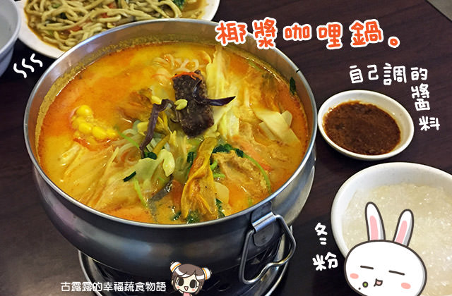 【新北】妙緣齋南洋素食館,吃椰漿料理|樹林
