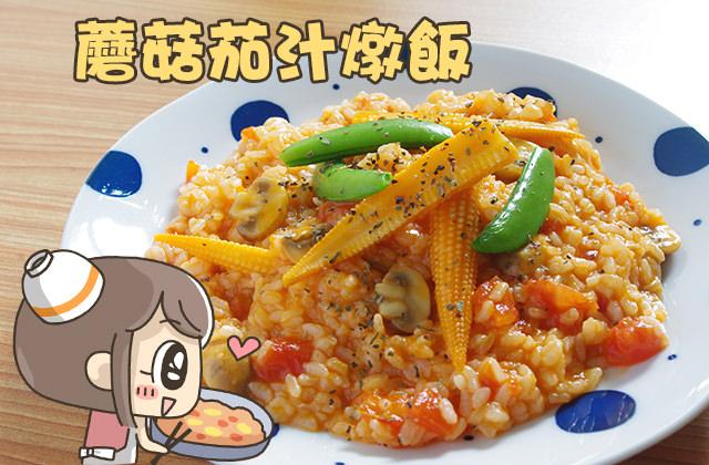 小廚娘日常料理 ▌蘑菇茄汁燉飯