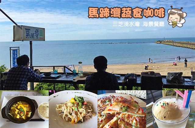 [新北] 馬蹄灣蔬食咖啡 海景餐廳/下午茶/有Wifi |三芝淺水灣 (改名貓踏浪
