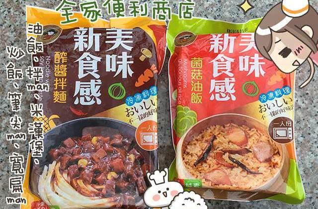 便利商店素食大集合》7-11 全家 萊爾富 日本LAWSON|素食 (2018/11更新