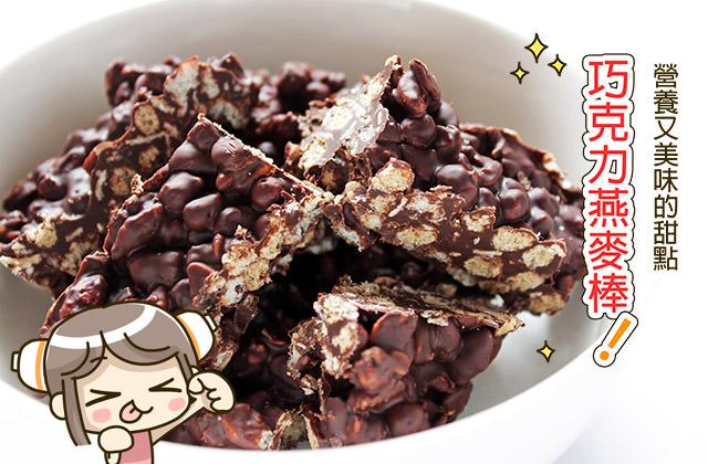 露露廚房奮鬥記 ▌世界簡單!巧克力燕麥棒|巧克力料理 下午茶點心