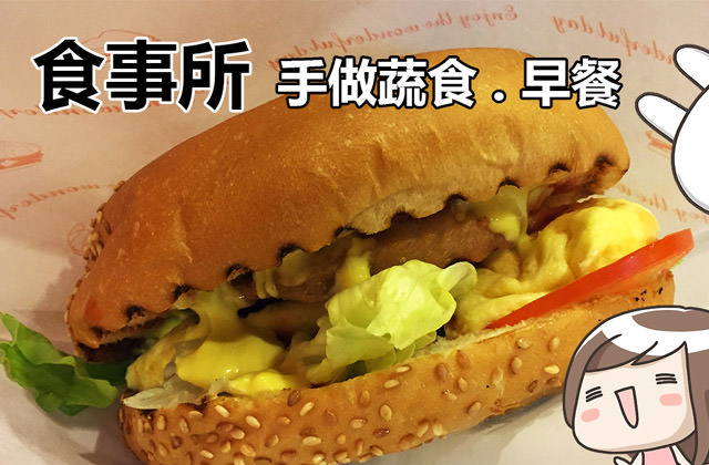 [新北] 食事所.手做蔬食.早餐|愛上早晨的美好食光 (影音