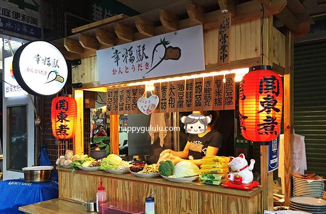 [新北] 幸福駅|日式蔬食關東煮 蘆洲