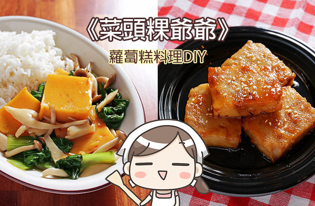 邀稿|菜頭粿爺爺 蘿蔔糕料理DIY|香煎芋頭糕 滑菇燴南瓜糕 (影音