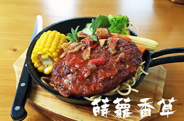 [台北] 蒔蘿香草餐廳 – 北投店|義式餐點 蔬食 (影音