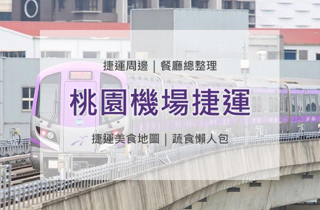 【捷運美食特輯】餐廳總整理!蔬食懶人包|桃園機場捷運
