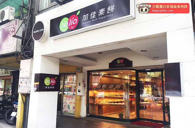[台北] 加佳素餅|素食糕餅 麵包 禮盒|士林店