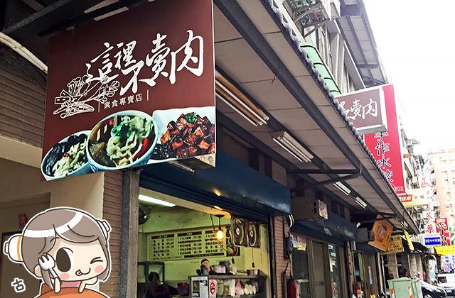 [新北] 這裡不賣肉|三重素食小吃 沒有肉肉的餐館 (影音
