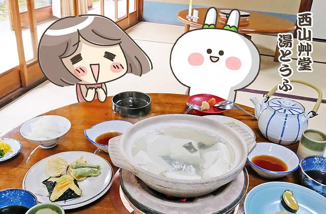 [日本] 西山艸堂 – 湯豆腐 京都名物|嵐山 嵯峨野|純素料理