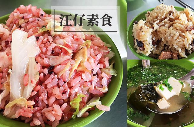 [新北] 汪仔素食|紅麴炒飯 素油飯|銅板小吃 (影音