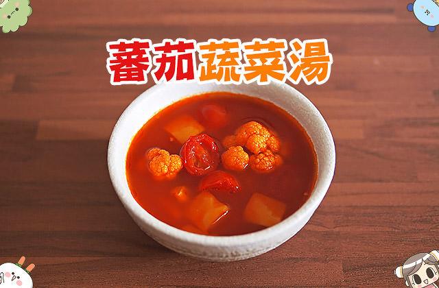 小廚娘日常料理 ▌小露亂煮 番茄蔬菜湯|漫畫料理