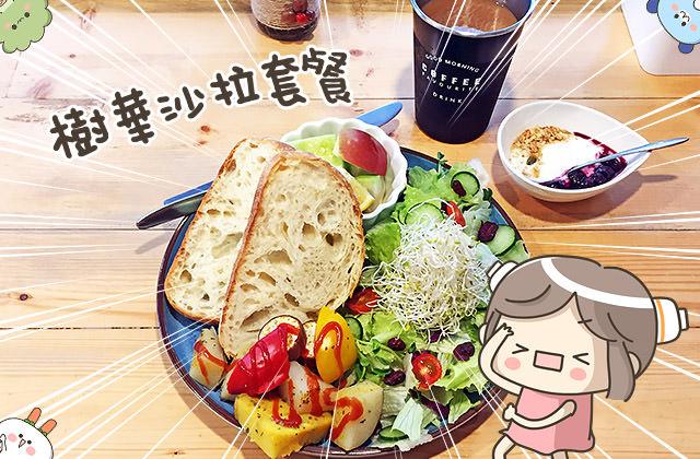 [嘉義] 晨食找餐|粉紅餐車到店面|蔬食也誘人 西式早午餐