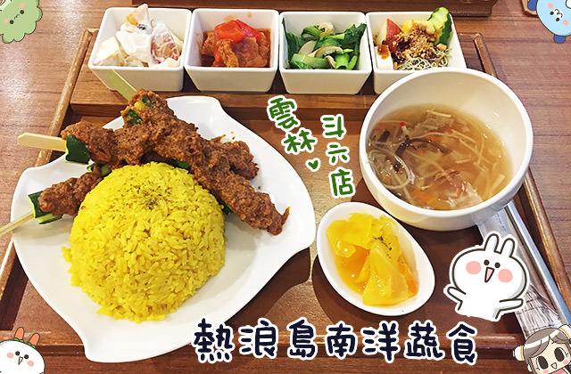 [雲林] 熱浪島南洋蔬食茶堂|蔬食連鎖 斗六店