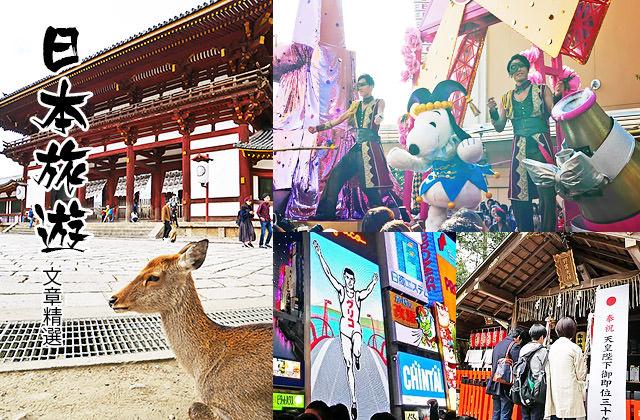 日本旅遊》日本文章精選|目錄
