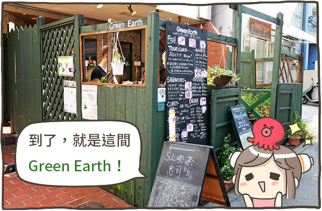 [日本大阪] Green Earth 素食西式料理|地鐵本町站 近心齋橋