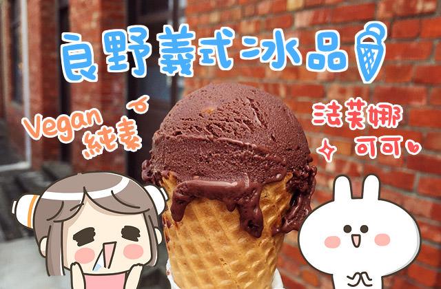 [台南] 良野義式冰品Vegan Savage|豆奶製 純素 冰淇淋|台南快閃餐車