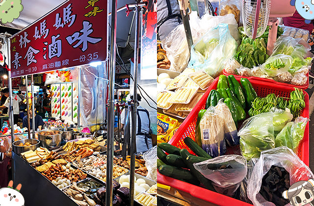 [台北] 饒河街觀光夜市|林媽媽素食滷味、欣盛蔬食滷味|夜市素美食
