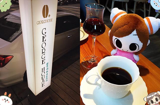 [台北] George House 頂極產區咖啡|一口咖啡整個世界