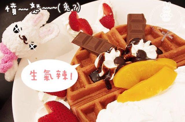 [台北] 小樽手作咖啡|淺啜咖啡 憤怒鳥鬆餅 (葷素