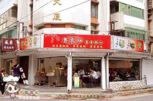 【台北】忍不住買了一大袋,雪裏紅素食點心