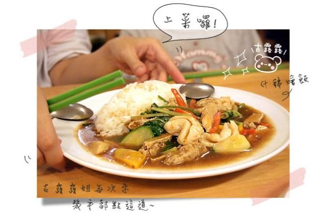 【新北】不二健康素食「店小二~~來幾道拿手好菜吧!」