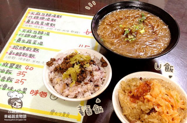 【新北】假日才有的神秘滋味!淡水「慶丸子素食店」(2015/04補照