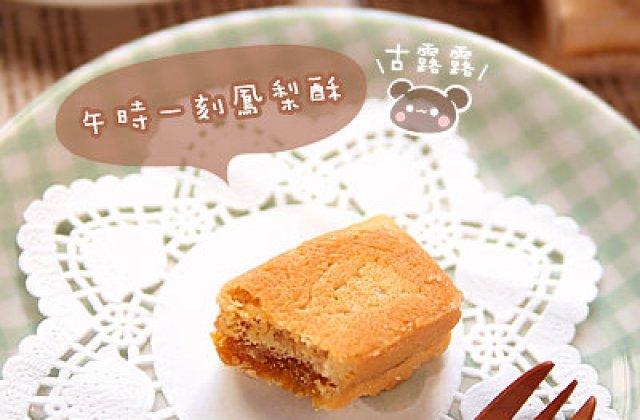【台北.團購】「午時一刻 鳳梨酥」三種獨家風味~下午茶絕配(已歇業