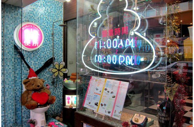 [台北] 上廁所要花錢 還邊用餐!?便所主題餐廳 (葷素