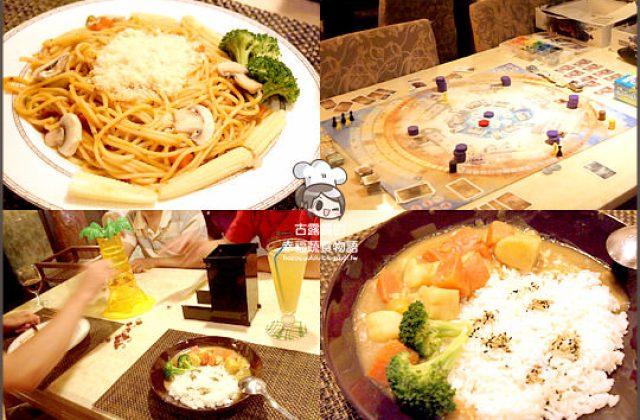 [台北] 挑戰桌遊冒險當英雄!棋樂無窮 桌上遊戲蔬食咖啡館 (改葷素店