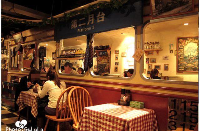 【台北】藝人餐廳.有小火車的南方列車坊~就在淡水站(葷素