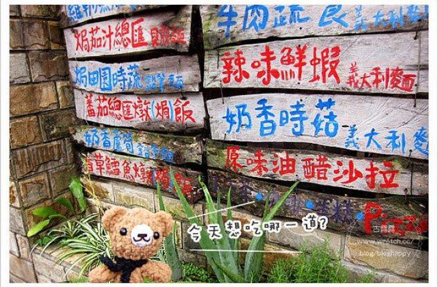 【桃園】義想樹蔬食廚房.住宅區內享用溫馨餐點(2015/7重新開業