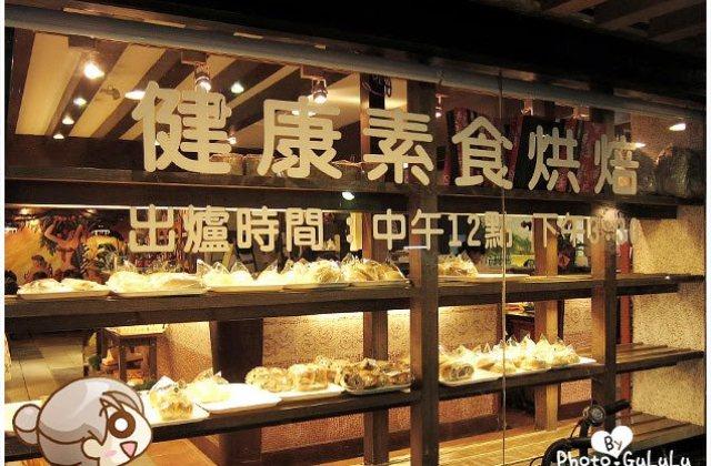 [台北] 卡帛咖啡素食烘焙坊~有蛋糕餅乾跟餐點唷