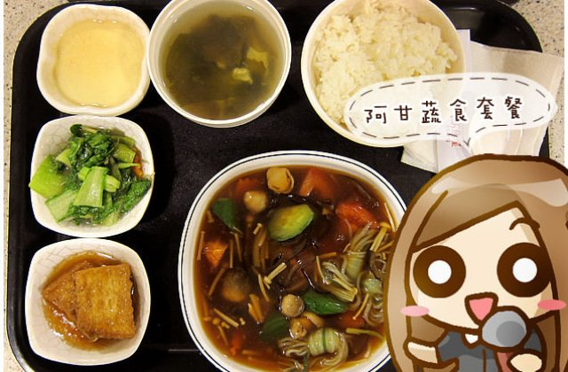 [台北] 阿甘蔬食|大葉高島屋 美食街 (葷素