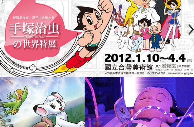 【分享】紀念品入手!手塚治虫的世界特展~2012年在台灣美術館