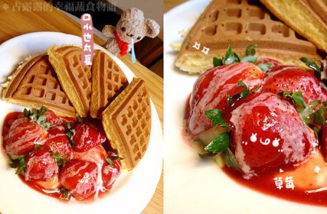 【台北】Melange cafe 米朗琪咖啡館.下午茶鬆餅(葷素