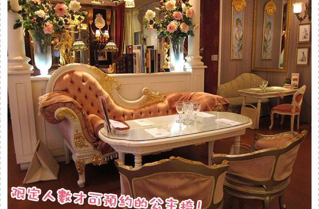 【台北】環境超美!東區維多利亞花園.浪漫公主下午茶(葷素