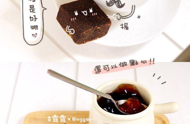 邀稿|把你的零食變健康!糖家 天然黑糖飲、還有2分鐘廚藝特訓 ♥