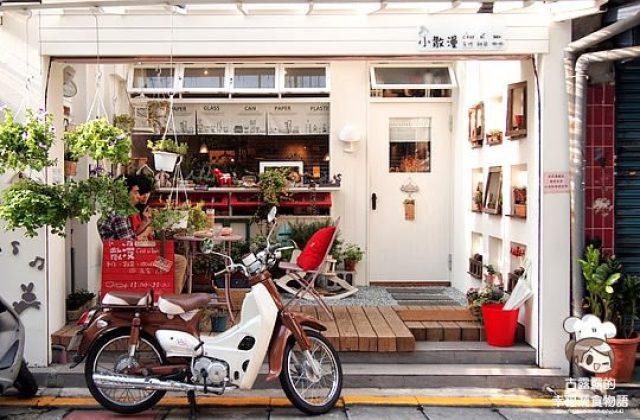 【台北午茶】女孩最愛!「小散漫雜貨輕食咖啡館」雜貨蔬食(轉手改經營